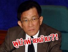 ยอมแล้วจ้า!เพื่อไทยเตรียมเป็นฝ่ายค้าน-เปลี่ยนหัวหน้าพรรค ดัน สมพงษ์ เป็นผู้นำฝ่ายค้าน