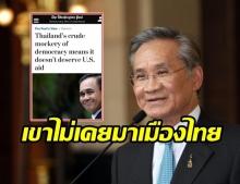 ดอน เมิน สื่อวอชิงตันโพสต์ โจมตีการเมืองไทย บอกไม่จำเป็นต้องชี้แจง