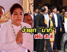 """พ้น ส.ส.! ศาลฎีกาฯ สั่งคุก """"นาที"""" พรรคภูมิใจไทย ตัดสิทธิ์ 5 ปี ปมยื่นบัญชีเท็จ"""