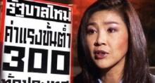 ปชป. ซัดรัฐบาลนโยบายค่าแรง 300 ฆาตกรรมหมู่แรงงานไทย