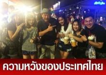 ชูวิทย์ ชี้ คนรุ่นใหม่ คือความหวังประเทศไทย ซัด! ที่ผ่านมา รุ่นเก่า ทำล้าหลัง