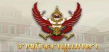 พระบรมราชโองการ ประกาศให้รัฐมนตรีพ้นจากความเป็นรัฐมนตรีและแต่งตั้งรัฐมนตรี