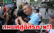 """สู่อิสรภาพ!! """"สมยศฯ"""" พ้นคุก หลังติดมากว่า 7 ปี ลั่น!! เคลื่อนไหวประชาธิปไตยต่อ"""