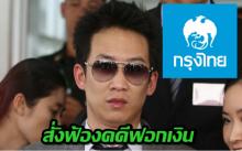 ดีเอสไอ ส่งอัยการสั่งฟ้อง โอ๊ค พานทองแท้ คดีฟอกเงินแบงก์กรุงไทย