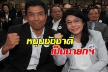 'หญิงหน่อย' เปิดทางแล้ว เพื่อไทย พร้อมชู 'ชัชชาติ' เป็นนายก