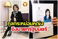 ทูลกระหม่อมหญิงอุบลรัตน์ฯ ชิงตำแหน่งนายก พรรคไทยรักษาชาติ