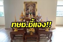 ไทยรักษาชาติ ชี้แจง จัดตั้งโต๊ะหมู่บูชา-พระฉายาลักษณ์ ในพรรค