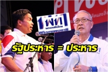 เอาจริง! เพื่อไทย จ่อออกกฎหมาย เอาผิดรัฐประหาร โทษประหารชีวิต ไม่มีอายุความ!