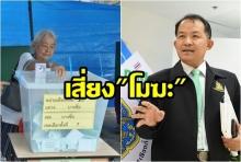 """""""ศรีสุวรรณ"""" จี้ กกต.เปิดหีบนับบัตรเลือกตั้งนิวซีแลนด์ ส่อทำเลือกตั้งทั่วไทย โมฆะ!"""