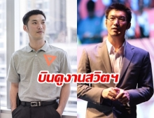 ธนาธร บินดูงานสวิตฯ พูดคุยผู้แทน UN ถึงสถานการณ์การเมืองไทย ที่น่าเป็นห่วง