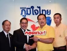 หยุดเถอะ! เพื่อไทย อัดกลับพรรคร่วมรัฐบาล ลั่นกระทรวงไม่ใช่สมบัติส่วนตัวใคร