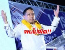 อย่าบิดเบือน! อุตตมเคลียร์ชัด ปมปล่อยกู้กรุงไทย ซัดโจมตีหวังผลการเมือง
