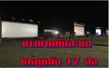 หนังกลางแปลงฉายพร้อมกัน 17 จอ ชาวบ้านทับสะแกแห่แหนไปดู !