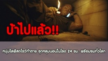 บ้าไปแล้ว!! หนุ่มไลฟ์สดโชว์ท้าตาย ขุดหลุมนอนในโลง 24 ชม. พร้อมชมทั่วโลก (มีคลิปตัวอย่าง)