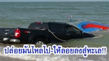 Y Not 7 ยังอาย!! กระบะไหลลงทะเลชายหาดแหลมสมิหลา คนขับหลับในลืมปลดเบรกมือ