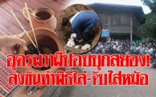 สยองผีปอบบุก!!! คนตายไม่รู้สาเหตุ อุดรผวา!! ลงขันทำพิธีไล่ให้พ้นหมู่บ้าน จับลงหม้อฝังดิน!!