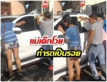 เด็ก 1 ขวบติดในรถ ชาวบ้านช่วยปลดล็อก เจ้าของรถเอาเรื่องเพราะเป็นรอย