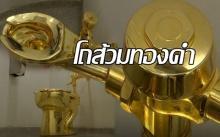ถ้าได้ปลดทุกข์สักครั้ง จะถือเป็นบุญตูด! เปิดตัว 'โถส้วมทองคำ' ทำจากทองคำแท้ 18 กะรัต!