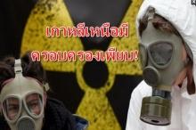 ไม่ใช่ยาพิษ แต่เป็น อาวุธเคมี!! ผลชันสูตรศพ คิม จองนัม พบว่าเสียชีวิตด้วย อาวุธเคมี!!(มีคลิป)