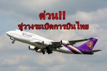 ด่วน! ขู่วางระเบิดการบินไทยที่สตอกโฮล์ม อพยพผู้โดยสารทั้งลำ