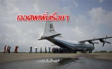 สลด!!! เจอศพเพิ่มขึ้นเรื่อยๆ เครื่องบินทหารพม่าตกกลางอันดามัน 122 ชีวิต!