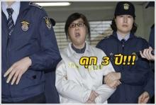 ไม่รอด!!! ยัดเพื่อนหญิง (อดีต) ปธน.เกาหลีใต้ เข้าตะราง!!(คลิป)