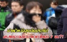 ช็อก! แม่เฒ่าวัย 70 ฆ่าผัวหวังฮุบเงินประกัน ตร.เผยอาจเอี่ยวฆ่าผัวเก่าไปแล้ว 7 คน ?! (คลิป)