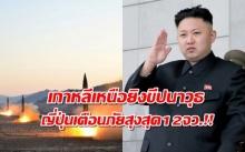 เตือนภัยสูงสุด!! เกาหลีเหนือยิงขีปนาวุธข้ามญี่ปุ่นรอบ2