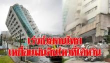พบแรงงานไทยบาดเจ็บจากเหตุแผ่นดินไหว 1 ราย ถูกตึกถล่มทับ ยอดตายพุ่ง 9 ศพ!