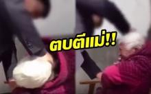 ลูกทรพีตบตีแม่วัยชราป่วยทางจิต!! คลิปว่อนโซเชียล ตำรวจติดตามจนจับตัวได้ (มีคลิป)