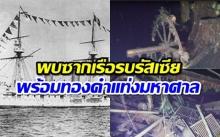 เกาหลีพบซากเรือรบรัสเซียจมใต้ทะเล 113 ปี พร้อมทองคำแท่งราว 4.3 ล้านล้านบาท (คลิป)