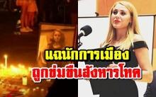 สังหารโหด! นักข่าวสาวบัลแกเรีย เปิดโปงนักการเมือง ไม่กี่วันพบเป็นศพถูกทารุณ-ฆ่าข่มขืน (คลิป)
