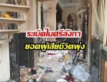ระเบิดในศรีลังกา: ยอดผู้เสียชีวิตพุ่งอย่างน้อย 207 คน ส่วนเป้าหมายการก่อเหตุคือโบสถ์คริสต์และโรงแรมหรู