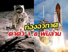 เตรียมท่องอวกาศ นาซา เตรียมเปิดทัวร์สถานีอวกาศ ปีหน้า