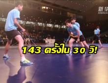 ทำได้ไง!? 143 ครั้งใน 30 วิ! เด็กจีนโชว์กระโดดเชือกเท้าไฟบนเวทีโลก