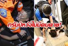 ตำรวจบุกสนามบินฮ่องกง ปะทะเดือดผู้ประท้วง ทรัมป์หวังไม่มีใครตาย