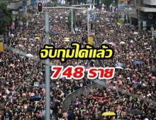 ตำรวจฮ่องกง เผยจับกุมผู้ประท้วงใช้ความรุนแรงแล้ว 748 ราย ผิดหลายข้อหา
