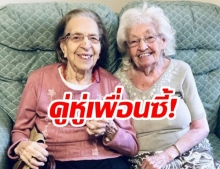 """""""คู่หูคุณย่า"""" ย้ายเข้าบ้านผู้สูงอายุด้วยกัน """"หลังเป็นเพื่อนรักมานานกว่า 80 ปี"""""""