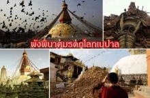 สูญสิ้นมรดกโลกเนปาล พินาศยับจาก แผ่นดินไหวเนปาล