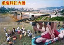 สาววัย 16 โดดสะพานสูง 55 เมตรลงแม่น้ำแยงซี หวังฆ่าตัว แต่รอด!!
