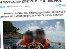 อย่ามาใส่ความ จีน ตอก ไทยอ้างจับหอยถ่ายรูป ที่แท้คนชาติตัวเอง