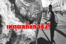 ถึงช็อก!! สื่อออสเตรเลียตีข่าวใหญ่ น้องบอส นักศึกษาวัย 23 โดนคลื่นยักษ์ซัดจมน้ำดับ!!