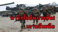 ประชิด!!! หน่วยนาวิกโยธินสหรัฐ เคลื่อนพลจากสิงคโปร์เข้าใกล้คาบสมุทรเกาหลี!!