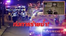 ก่อการร้ายสยองซ้ำอังกฤษ ! รถซิ่งไล่ชนคนที่ลอนดอนบริดจ์ 3 มือมีดลงมาไล่แทงเหยื่อ
