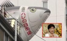 ไม่ทุบแล้ว!! ผู้ว่าฯ โตเกียวประกาศไม่ทุบตลาดปลาสึกิจิ แต่ปิดปรับปรุง 5 ปี