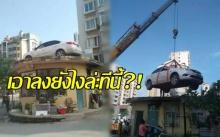 เอาลงยังไงล่ะทีนี้?! สาวถูกยกรถเก๋งวางบนหลังคา ฐานจอดผิดที่ แถมยังเบี้ยวค่าปรับ!