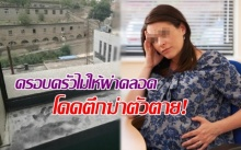 สะเทือนใจหนัก! หญิงท้องแก่โดดตึกฆ่าตัวตาย กดดันครอบครัวไม่ให้ผ่าคลอด?!