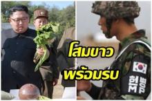 """เกาหลีใต้พร้อมรบ! โชว์อาวุธใหม่ """"แบล็กเอาต์บอมบ์"""" ดับไฟฟ้าได้ทั่วเกาหลีเหนือ"""