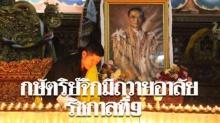 """""""กษัตริย์จิกมี""""ทรงจัดงานราชพิธีสวดมนต์ถวายอาลัย รัชกาลที่9 ที่ภูฏาน!"""