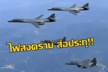 เดือดแล้ว!! สหรัฐส่งเครื่องบินซ้อมทิ้งระเบิด เหนือคาบสมุทรเกาหลี...